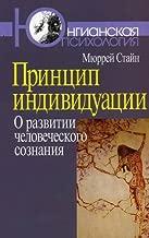 Principle Individuation On development human consciousness Printsip individuatsii O razvitii chelovecheskogo soznaniya