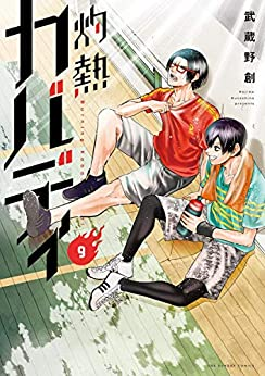 [武蔵野創] 灼熱カバディ 第01-09巻
