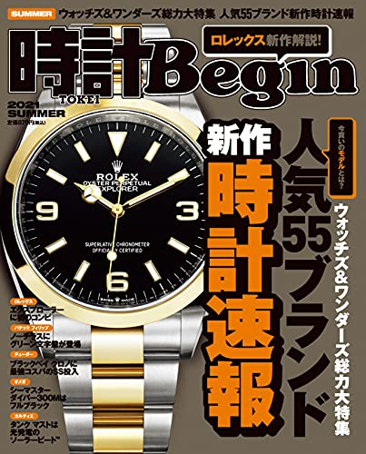 [雑誌] 時計 Begin (ビギン) 2021 SUM