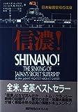 信濃!―日本秘密空母の沈没