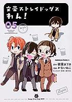 文豪ストレイドッグス わん! (5) (角川コミックス・エース)