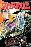 ヴイナス戦記 1 (ノーラコミックス)