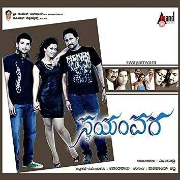 Swayamvara (Original Motion Picture Soundtrack)
