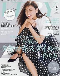 VERY(ヴェリィ) バッグinサイズ 2018年 04 月号 [雑誌]: VERY(ヴェリィ) 増刊