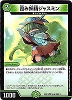 デュエルマスターズDMEX-01/ゴールデン・ベスト/DMEX-01/50/C/[2011]霞み妖精ジャスミン