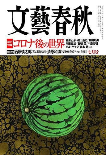 文藝春秋2020年7月号