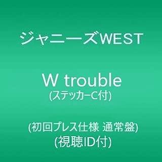 【初回プレス仕様 メーカー特典あり】W trouble(通常盤)(視聴ID付)(ステッカーC付)