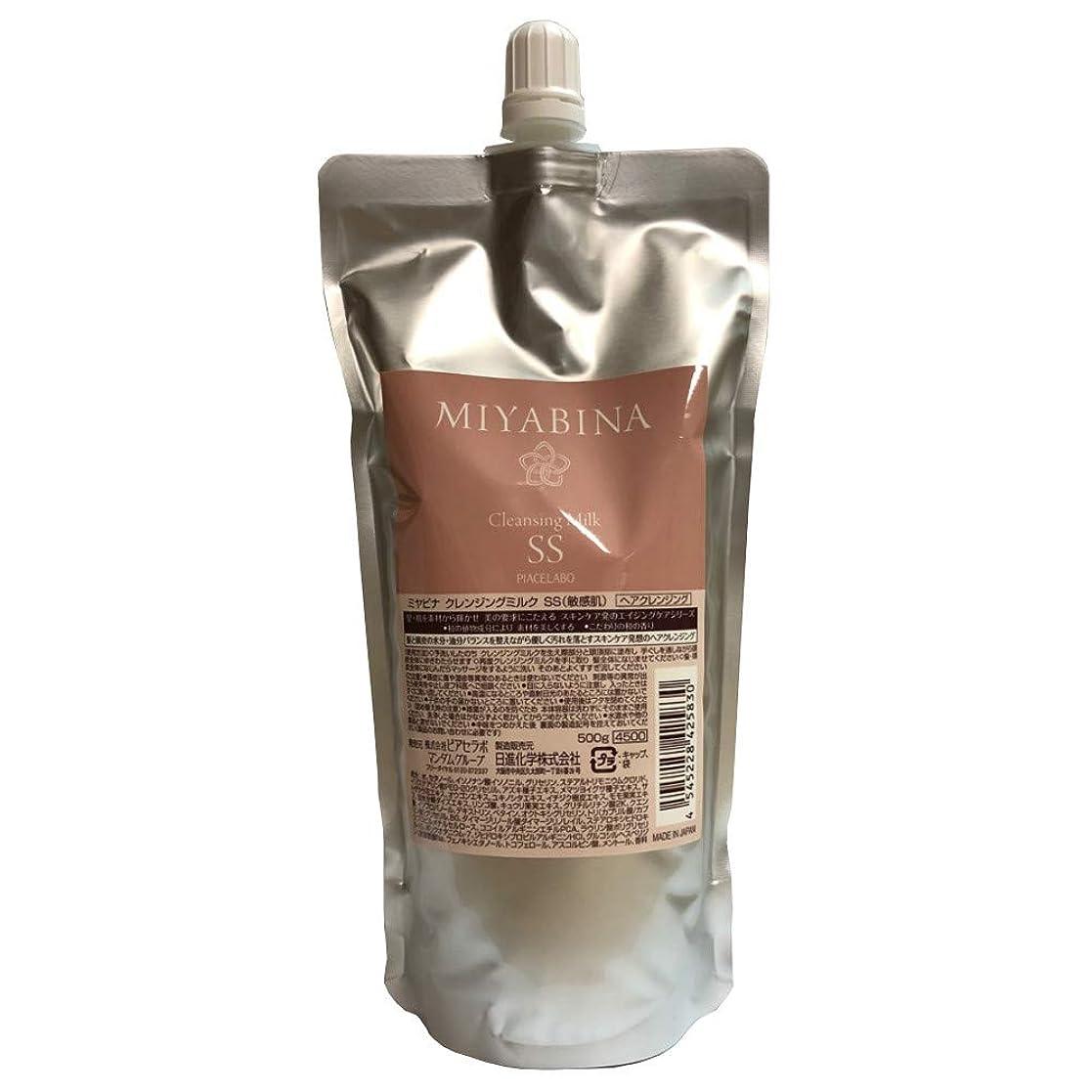 教育する正午機械ミヤビナ クレンジングミルク SS(敏感肌) 500g レフィル(詰め替え)
