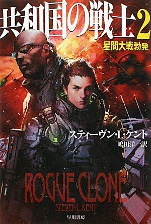 共和国の戦士〈2〉星間大戦勃発 (ハヤカワ文庫SF)