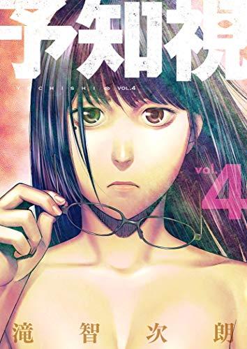 予知視【特装版】 第01-04巻