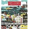 神戸ハイカラ案内 雑貨とカフェとスーベニール