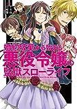 婚約破棄から始まる悪役令嬢の監獄スローライフ (角川コミックス・エース)