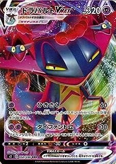 ポケモンカードゲーム剣盾 s2 拡張パック ソード&シールド 反逆クラッシュ ドラパルトVMAX RRR ポケカ 超 VMAX