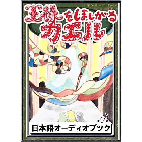 『王様をほしがるカエル』のカバーアート