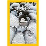 ナショナル ジオグラフィック日本版 2020年6月号 [雑誌]