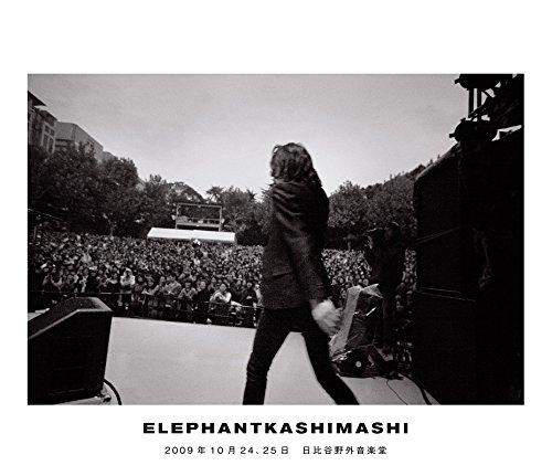 エレファントカシマシ 2009年10月24,25日 日比谷野外音楽堂 [Blu-ray]