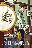 3日間の物語 (タイムストーリー)