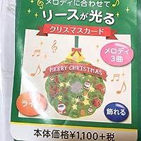 クリスマスカード メロディー