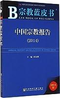 宗教蓝皮书:中国宗教报告(2014)