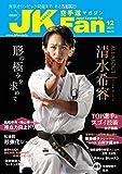 空手道マガジンJKFan(ジェイケイファン) Vol.215 2020年 12月号 [雑誌]