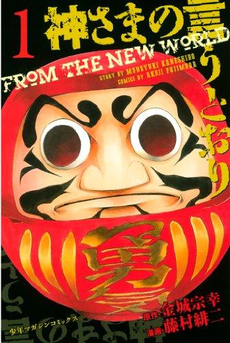 神さまの言うとおり(1) (週刊少年マガジンコミックス) - 金城宗幸, 藤村緋二