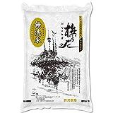 野沢農産【無洗米】新米 令和2年産 長野県北信産 特A産地 特別栽培米 コシヒカリ ぶなの水 5kg