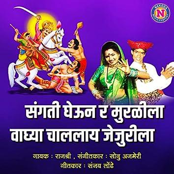Sangati Gheun Ra Muralila Vaghya Challya Jejurila