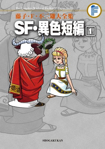 藤子・F・不二雄大全集 SF・異色短編 (1)の詳細を見る