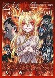 乙女戦争外伝I 赤い瞳のヴィクトルカ (アクションコミックス(月刊アクション))