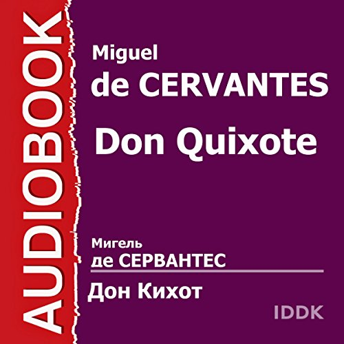 Don Quixote [Russian Edition] audiobook cover art