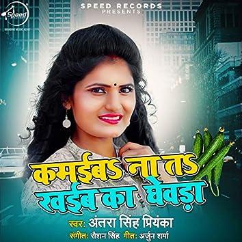 Kamaiba Na Ta Khaib Ka Ghevda - Single