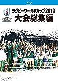 ラグビーワールドカップ2019 大会総集編【Blu-ray BOX】[Blu-ray/ブルーレイ]