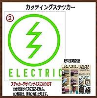 ② ELECTRIC エレクトリック カッティングステッカー (ライム, 縦15cm 2枚組)