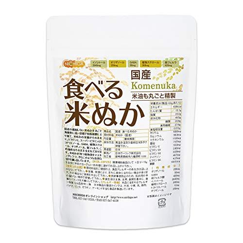 国産 食べる米ぬか 150g <特殊精製>米油も丸ごと精製 無添加 [01] NICHIGA(ニチガ)