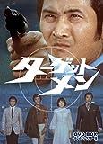ターゲットメン DVD-BOX デジタルリマスター版[DVD]