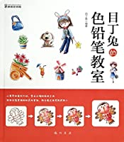 Ding rabbit eye color pencil classroom(Chinese Edition)