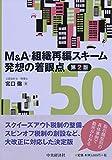 M&A・組織再編スキーム 発想の着眼点50(第2版)
