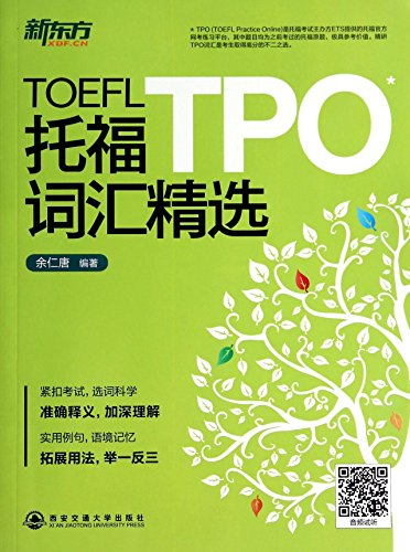 New Oriental Toefl Vocabulary Selection Tpo Chinese Edition