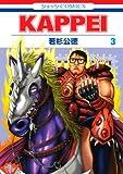 KAPPEI 3 (ジェッツコミックス)