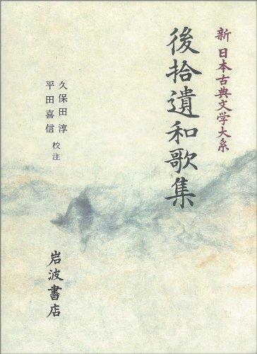 後拾遺和歌集 (新日本古典文学大系8)の詳細を見る