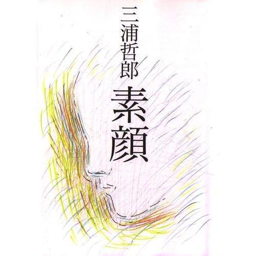 素顔 (朝日文芸文庫)