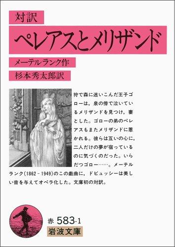 対訳 ペレアスとメリザンド (岩波文庫)
