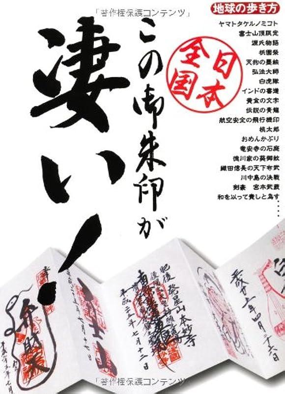 日付剃る最小日本全国 この御朱印が凄い! (BOOKS)