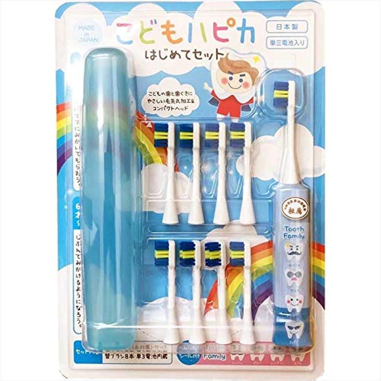 土砂降りしっとり否認するこどもハピカセット ブルー 子供用電動歯ブラシ