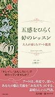 五感をひらく10のレッスン 大人が愉しむアート鑑賞 (Art Voyage)