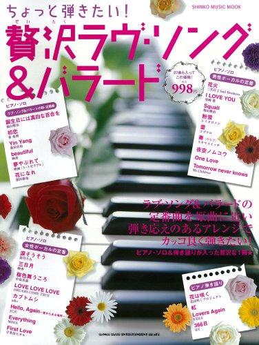 ちょっと弾きたい! 贅沢ラヴ・ソング&バラード (シンコー・ミュージックMOOK)の詳細を見る
