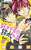 好きです鈴木くん!!(11) (フラワーコミックス)