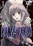 限界夫婦 コミックス版: 1 (and moon)