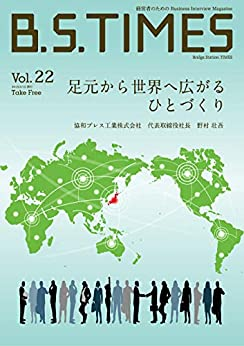 [B.S.TIMES]のB.S.TIMES Vol.22 2019.5.15: 経営者のためのBusiness Interview Magazine (ビジネス雑誌)