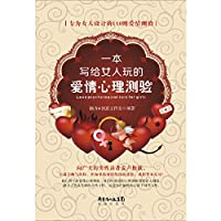 A love letter to a woman playing psychological tests(Chinese Edition)